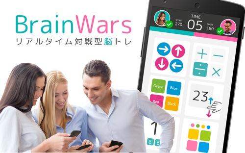 brainwars_1
