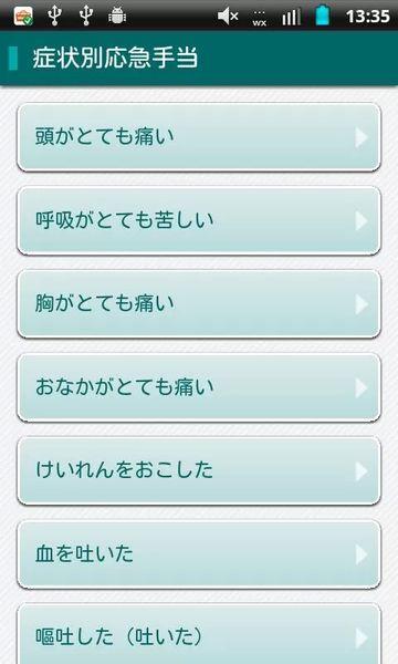kyumei-oukyunokisochisiki_img02