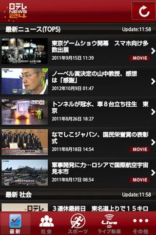 newssokuhou_11