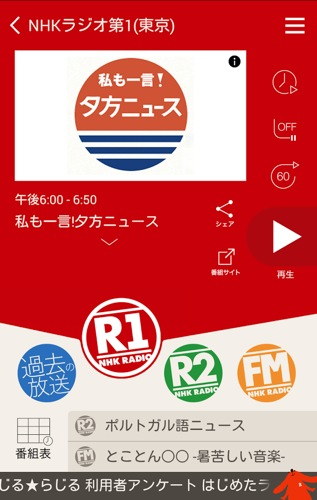 nhknetradio_1