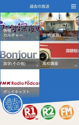 nhknetradio_2