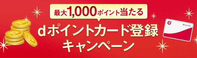 dpointcard103