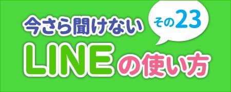 LINE-course_450