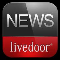 livedoorニュース(LDNReader)