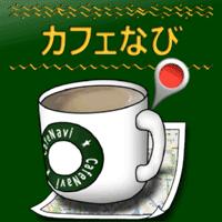カフェなび