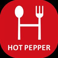 人気の飲食店予約とお得なクーポン検索 ホットペッパーグルメ