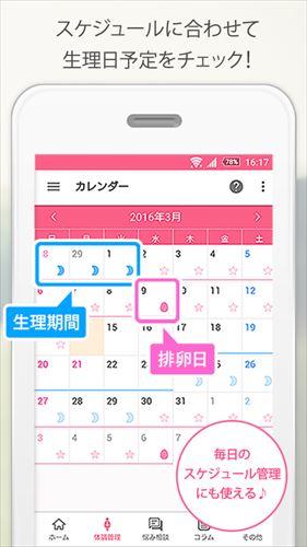 ラルーン:生理/妊活アプリ、生理日管理・排卵日予測も