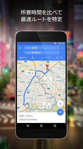 Googleマップ–ナビ、乗換案内