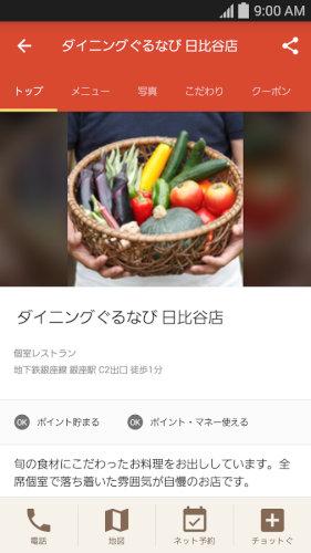 ぐるなび グルメアプリ~お店探しや飲食店検索に~
