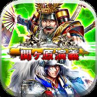 関ヶ原演義:DL無料の人気戦国育成カードバトルゲームRPG