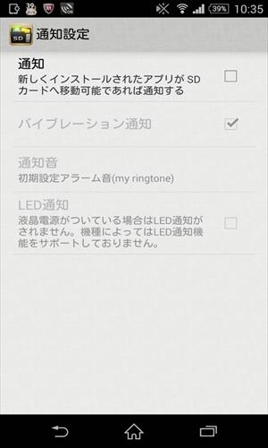 AppMgrProIII(App2SD)日本語版