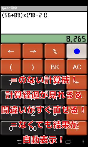 Speed電卓