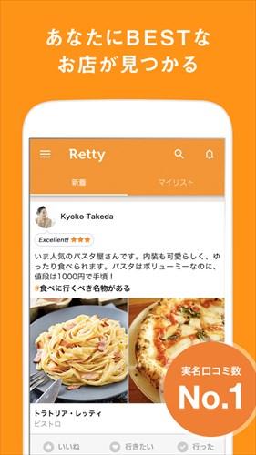 Retty-グルメな人の口コミから、人気のお店を無料検索