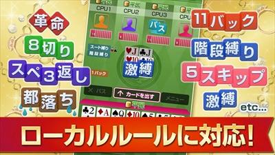 大富豪V–トランプゲーム無料(だいふごうV)