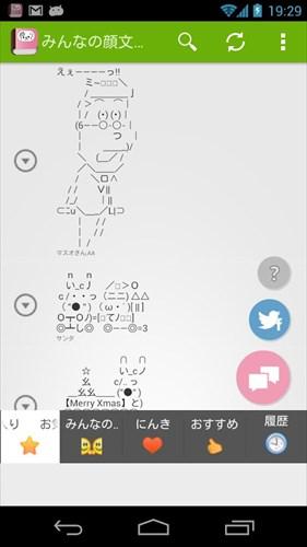 みんなの顔文字辞典(検索できる顔文字アプリ)