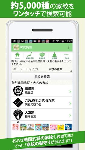 名字由来net~日本No.1名字アプリ家紋検索家系図作成~