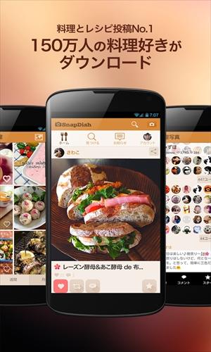 料理カメラSnapDish–人気レシピと写真のお料理アプリ