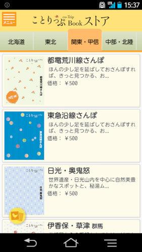 ことりっぷ電子ガイドブック-女性向け旅行ガイド