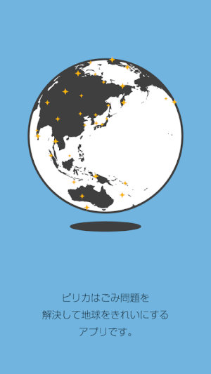 ピリカ–ごみ拾いアプリで社会貢献-
