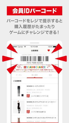 UNIQLOアプリ–ユニクロアプリ