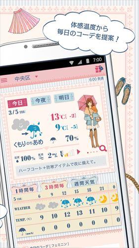 お天気&おしゃれコーディネート 天気・気温に合った服装がわかる雨の日役立つファッション天気予報アプリ