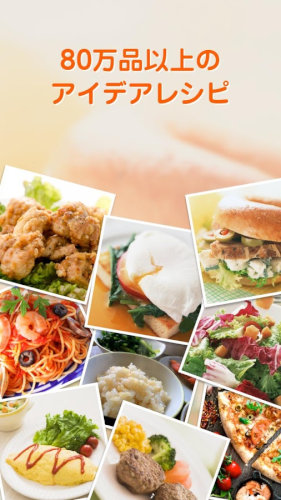 レシピブログ ~無料アプリ!NO.1料理ブログのレシピ満載~