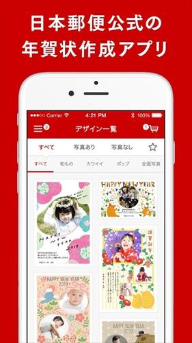年賀状2021はがきデザインキット年賀状アプリで簡単にデザイン作成【日本郵便 公式アプリ】