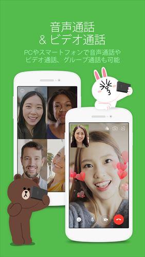 LINE(ライン)–無料通話・メールアプリ