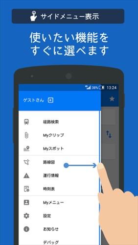 駅すぱあと 無料の乗換案内–時刻表・運行情報・バス経路検索
