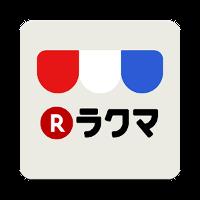 ラクマ(旧フリル) – 楽天のフリマアプリ