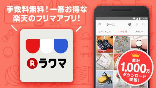 ラクマ(旧フリル)–楽天のフリマアプリ