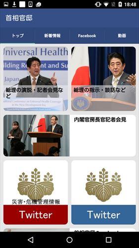 首相官邸アプリ