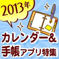 カレンダー&手帳アプリ特集