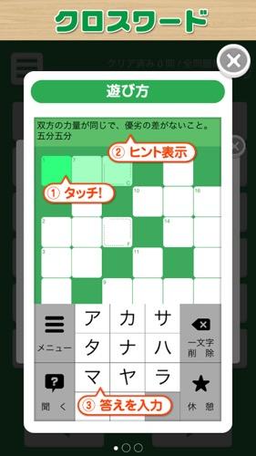 クロスワード無料脳トレ暇つぶしに簡単なパズルゲーム日本語