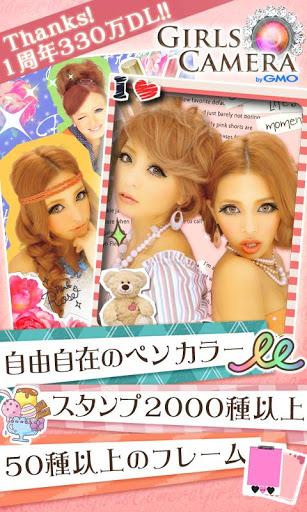 GirlsCamera-写メをプリクラ風に美顔美肌自撮りデコ