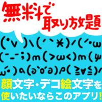 顔文字・デコ絵文字を使いたいならこのアプリ!