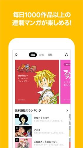 LINEマンガ人気マンガ・無料漫画が待てば読める豊富な種類の無料漫画も多数のまんがアプリ