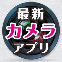 最新カメラアプリまとめ特集