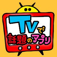 テレビで紹介された話題のアプリ大集合!