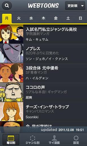 無料マンガ―Webtoons―
