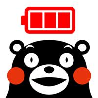 くまモンの電池長持ち節電アプリ無料