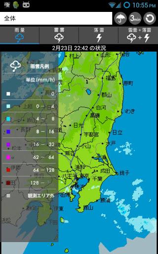 雨雲・雷レーダー