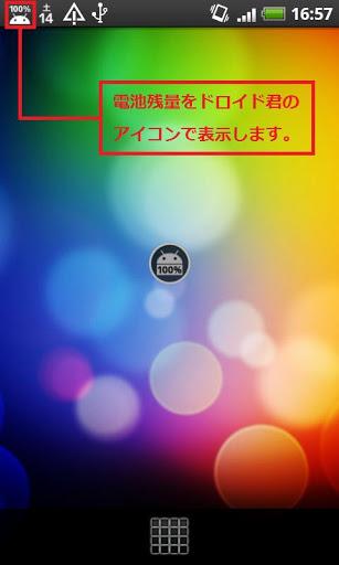BatteryBar日本語版