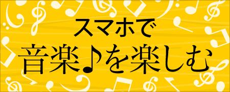 スマホで音楽を楽しむアプリ特集