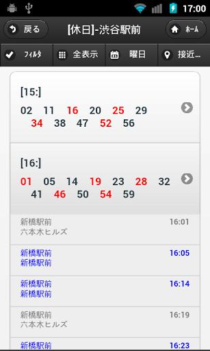 「早帰り」バス・オフライン時刻表&路線図