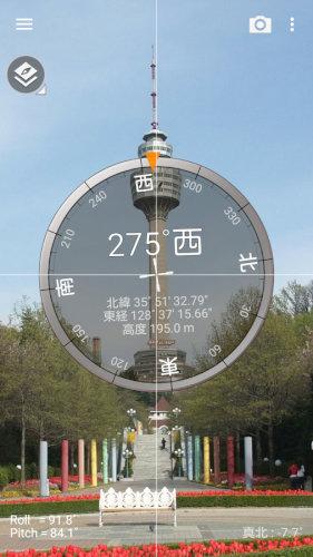 コンパス:SmartCompass