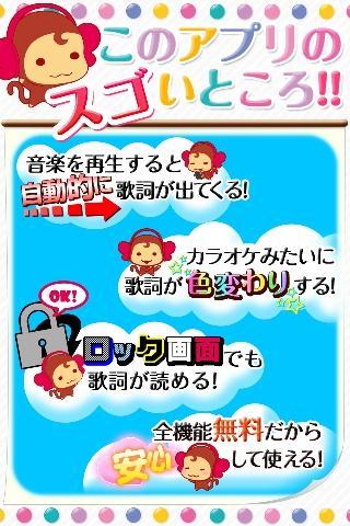 無料カラオケ歌詞×音楽プレイヤーカシレボ!JOYSOUND