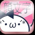 顔モジモジ 可愛いかおもじどっさりな顔文字アプリ決定版!!!