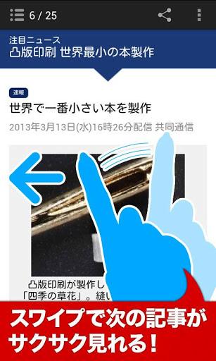 ニュース新聞雑誌無料読み放題!天気予報ニュースアプリ