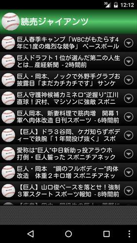 プロ野球最前線